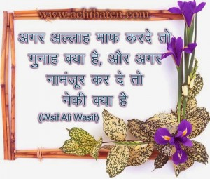 Image-Quotes-in-Hindi-by-Wasif-Ali-Wasif-1