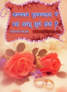 Image-Quotes-in-Hindi-by-Wasif-Ali-Wasif-5