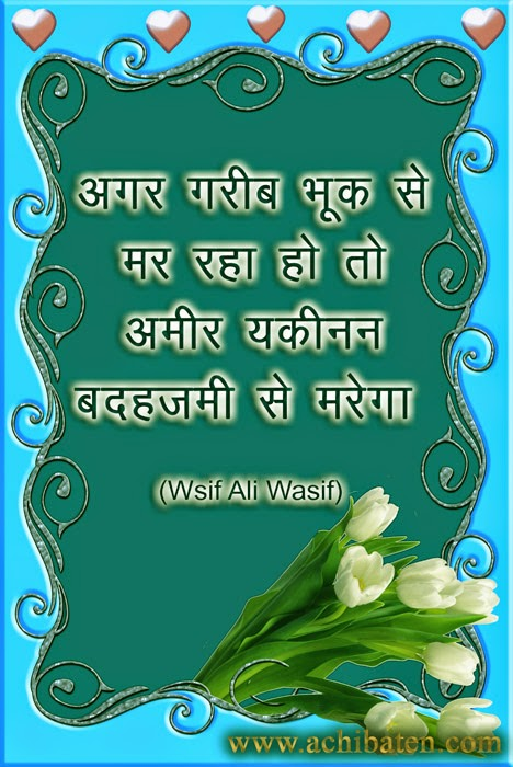 Image-Quotes-in-Hindi-by-Wasif-Ali-Wasif-6