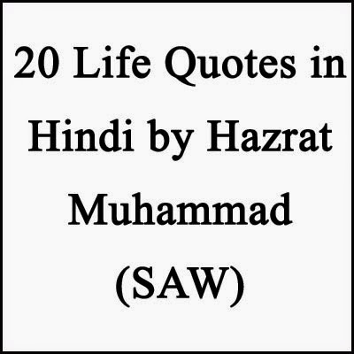20 Life Quotes in Hindi by Hazrat Muhammad (SAW)