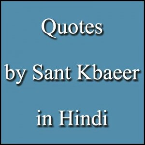 Quotes-by-Sant-Kbaeer-in-Hindi