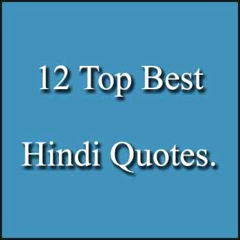 12-top-best-hindi-quotes