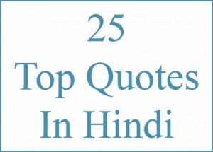 25 Top Quotes In Hindi