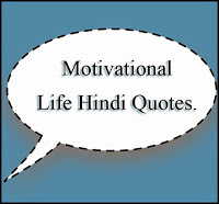 motivational-life-hindi-quotes