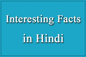 Interesting Facts in Hindi रोचक तथ्य।