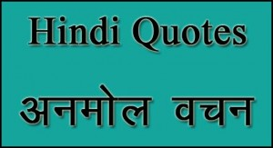 Hindi Quotes अनमोल वचन Collection Image