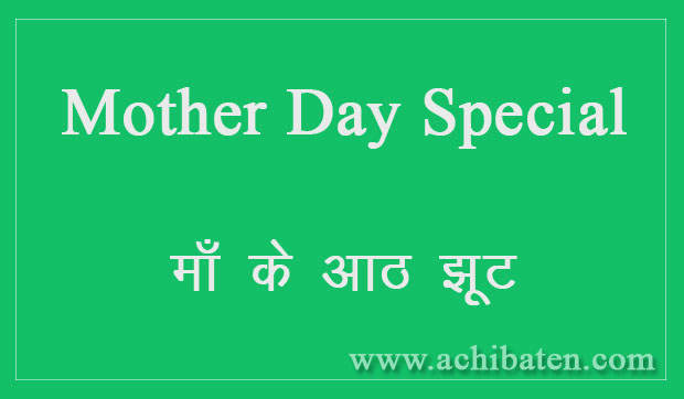 माँ के आठ झूट Mother Day Special