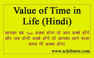 Value of Time in Life (Hindi)