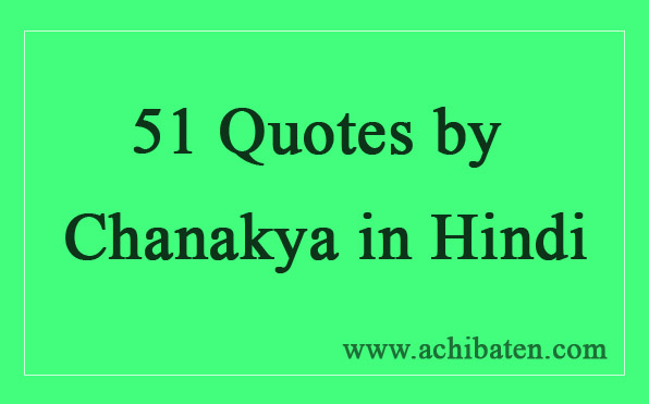 51 Quotes by Chanakya in Hindi चाणक्य निति
