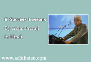 8 Success Lessons By Azim Premji in Hindi