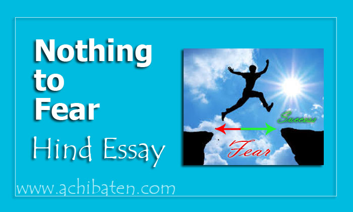 fear essay in hindi Short essay on fear  year short essay on rabbit in hindi and there hasn't been negative feedback on an ongoing basis this is especially application principles .