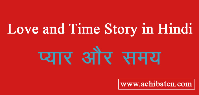 Love and Time Story in Hindi, प्यार और समय