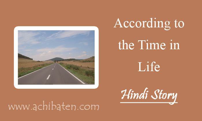 According to the Time of Life Hindi Story