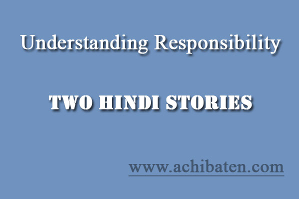Understanding Responsibility Hindi Stories