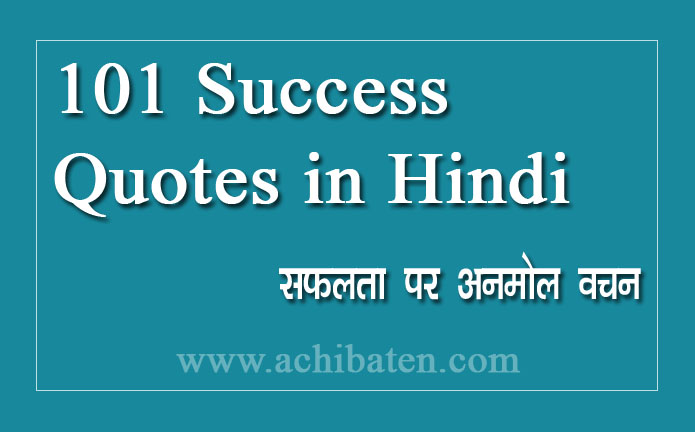 101 Success Quotes and Thoughts in Hindi सफलता