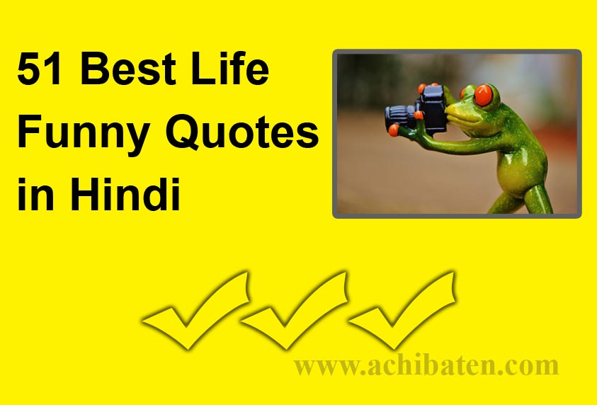 51 Best Life Funny Quotes in Hindi