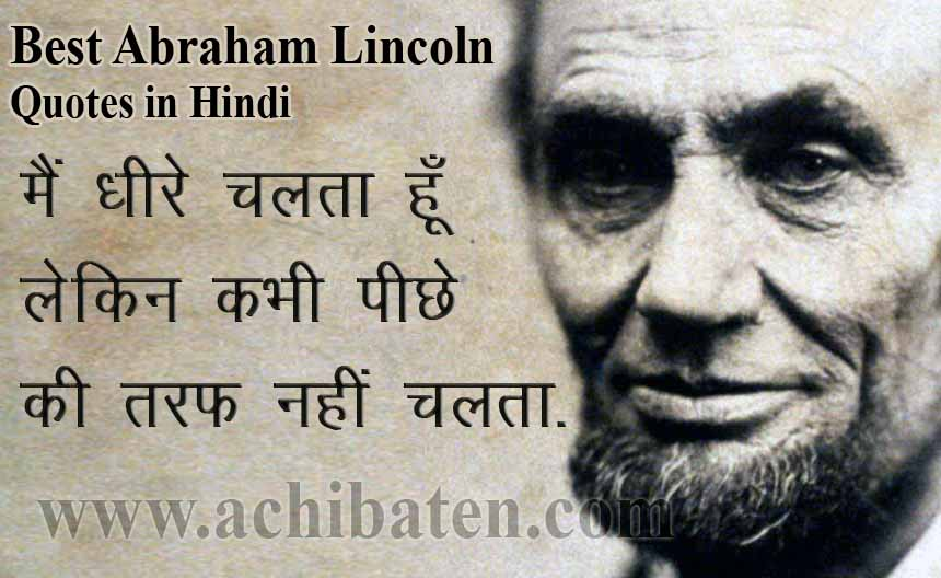 Best Famous Abraham Lincoln Quotes