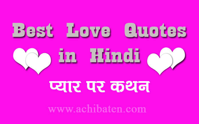 Best Love Quotes in Hindi प्यार पर कथन