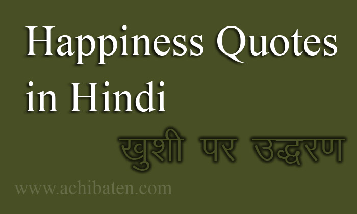 Happiness Quotes in Hindi खुशी पर उद्धरण