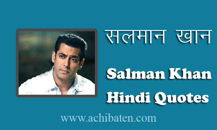 Salman Khan Quotes in Hindi (in Movies)