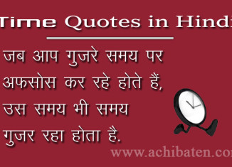Time Quotes in Hindi समय पर अनमोल वचन