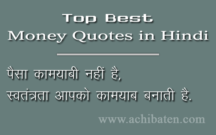 Top Best Money Quotes in Hindi