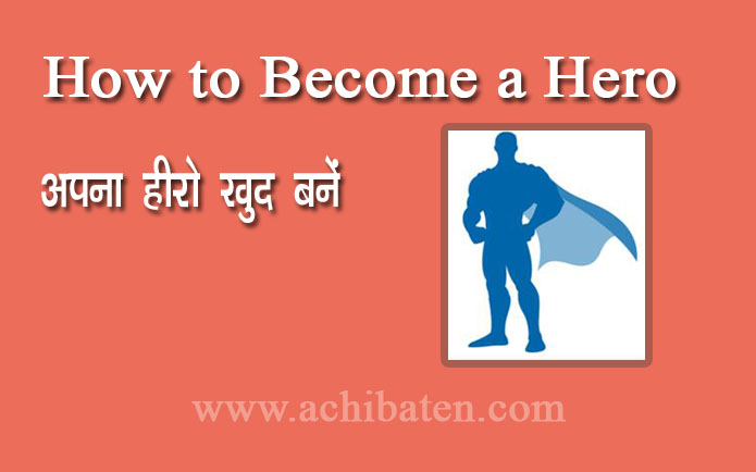How to Become a Hero अपना हीरो खुद बनें