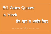 Bill Gates Quotes in Hindi बिल गेट्स विचार