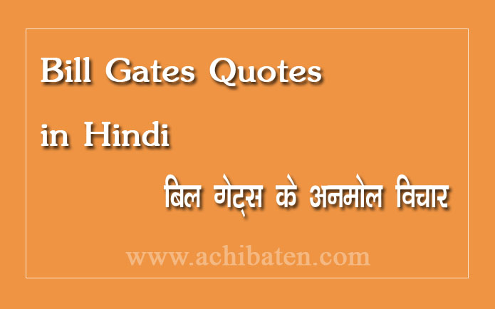 Time Quotes In Hindi समय पर अनमल वचन Achibatencom