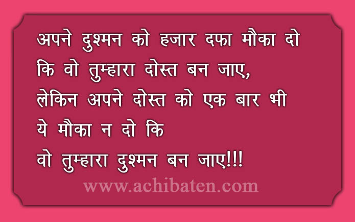 Best Quotes with Images in Hindi