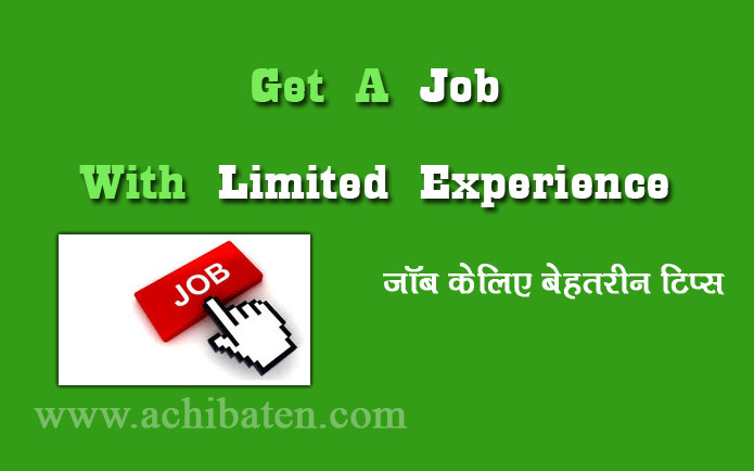 Get A Job With Limited Experience (Hindi)