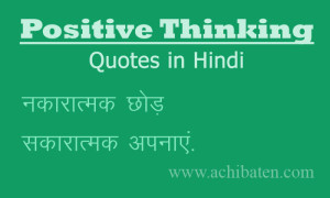 Positive Thinking Quotes in Hindi सकारात्मक