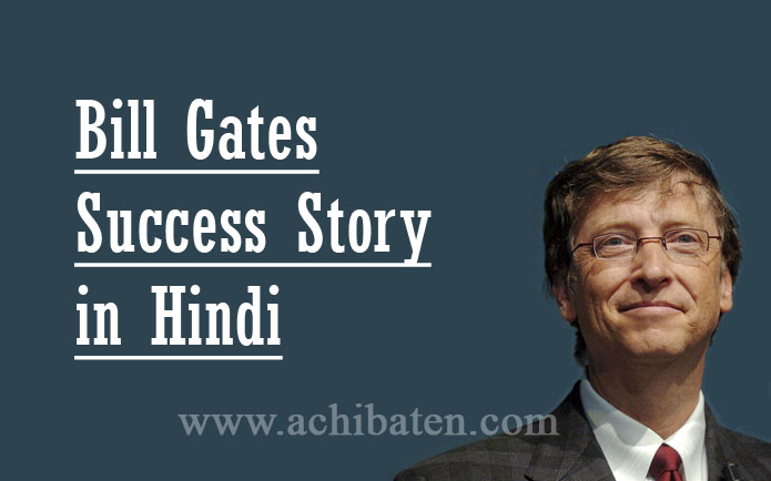 Bill Gates Success Story in Hindi