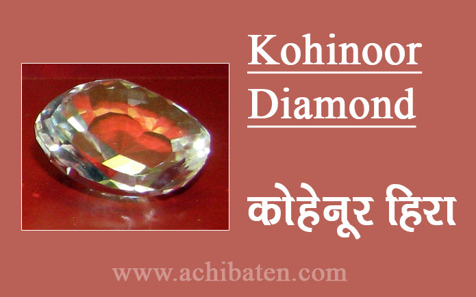 History of Kohinoor Diamond in Hindi