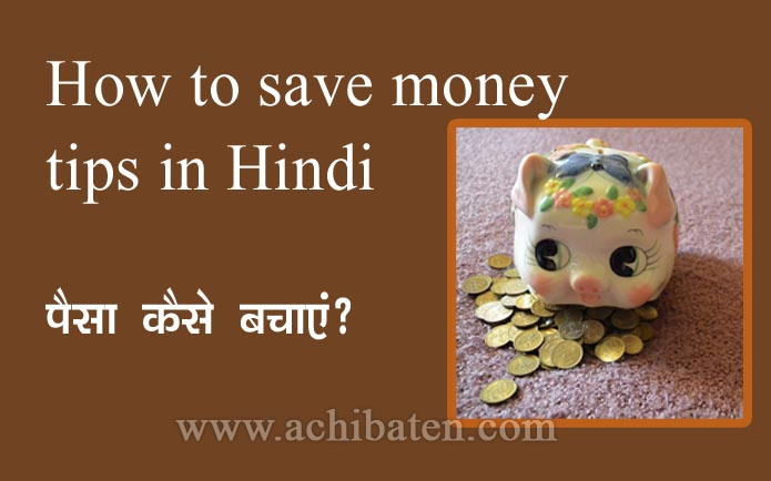 save in hindi