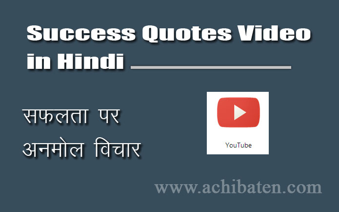 Success Quotes Video in Hindi
