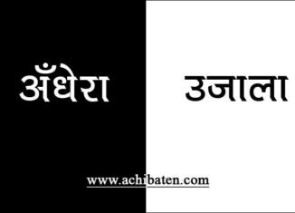 अँधेरा उजाला Face Your Fear Tips in Hindi