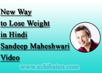 New Way to Lose Weight in Hindi Sandeep Maheshwari Video
