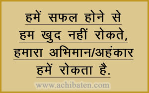 Prideego Quotes Story In Hindi अहकर पर अनमल