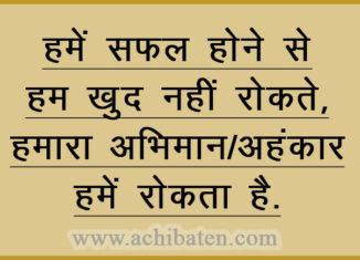 Pride/Ego Quotes & Story in Hindi अहंकार पर अनमोल विचार